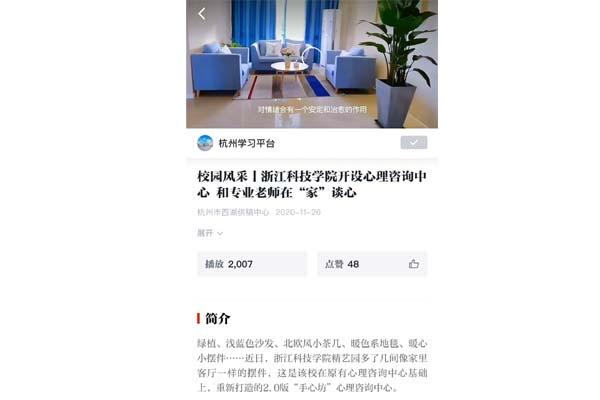 """学xiqiangguo:浙江老子觴ing⒉嵫г嚎栊睦碜裳xing 和zhuan业老师在""""家""""谈心"""