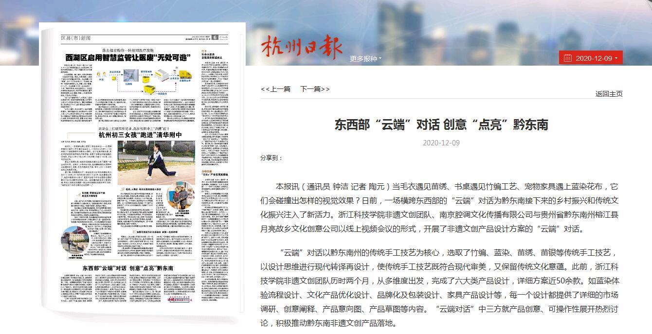 """杭州日报、榕江fa布:东西部""""云端""""dui话 创意""""点亮""""黔东南"""
