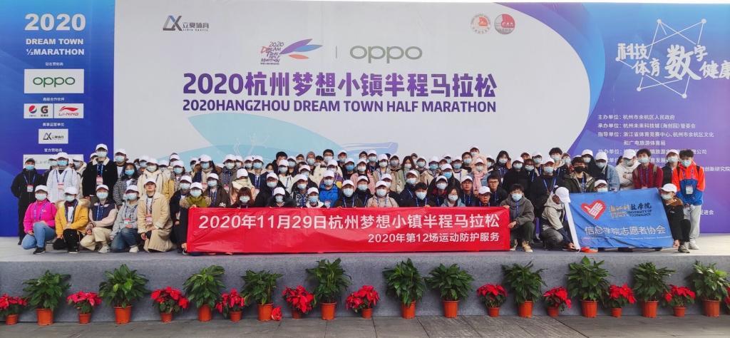 xin息学yuan:青年志愿zhezu织kai展梦想小镇2020半cheng马la松志愿老子有qian注册